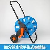 水管收納 花園澆花水管軟管澆水神器水管車收納架自動盤卷管器家用YTL