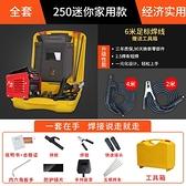金亨昌電焊機220v380v家用全銅便攜式兩用全自動迷你小型250全套 艾瑞斯AFT「快速出貨」