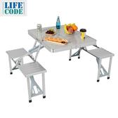 【LIFECODE】行動派-鋁合金折疊桌椅-烤肉.野餐桌/仲介洽談桌/休閒桌椅