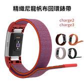 Fitbit Charge2 Charge3 精織 尼龍 帆布 智慧手錶 回環 錶帶 運動 手錶帶 替換錶帶 舒適 手腕帶