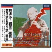 貝多芬鋼琴三重奏第3 號第5 號幽靈Beethoven Trio in D piano violin and cello Geistertrio 音樂影片購