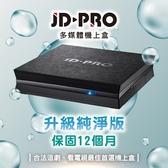 JD-PRO OBS-J100 雲寶盒 4K數位多媒體機上盒/電視盒 公司貨/純淨版/非安博