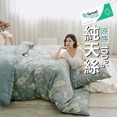 #TCL27#奧地利100%TENCEL涼感40支純天絲7尺雙人特大床包被套四件組(含枕套)