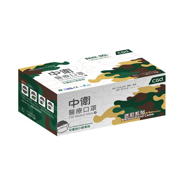 中衛醫療兒童口罩軍綠迷彩 30片/盒/*維康