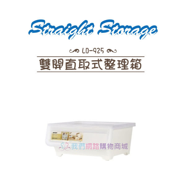 【我們網路購物商城】聯府 LD-925雙開直取式整理箱-21L LD925 收納箱 置物箱 置物櫃