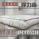 【嘉新名床】浮力床《標準款/10公分/標準單人3尺》