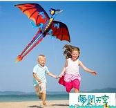 風箏 恐龍風箏翼龍夜光風箏LED大型新款兒童成人輪線卡通微風 【海闊天空】