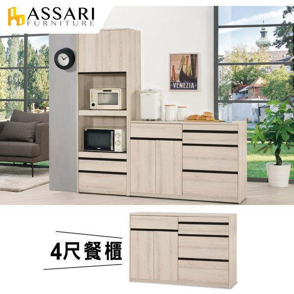 ASSARI-塔利斯4尺餐櫃(寬117x深40x高82cm)