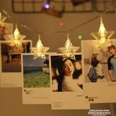 led燈LED星星燈相片照片墻夾子燈串ins網紅圣誕小彩燈房間布置生日裝飾 萊俐亞