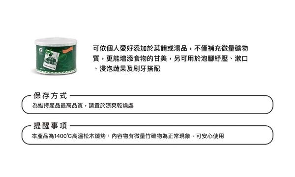 【美好人生】健康料理竹鹽300g