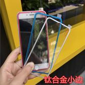 [24hr-現貨快出] iphone 6 s plus 7 plus 鈦合金 小邊 鋼化膜 全屏 覆蓋 3D 曲面 玻璃貼