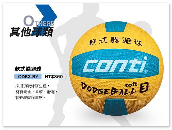 Conti 軟式躲避球 ODB3-BY