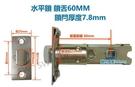 LX078-60 水平鎖鎖舌 裝置距離 60mm /7.8 通用型鎖舌 水平把手鎖舌 單舌鎖心 鎖芯