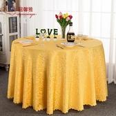 酒店桌布布藝圓形餐桌布飯店餐廳家用台布定制歐式方桌大圓桌桌布  ATF  極有家