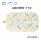 B917【ENJOY101】矽膠布食物袋-包布型 彩條(鵝黃) /MIT