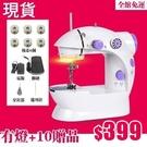 縫紉機 【現貨直出】家用縫紉機電動迷你台...