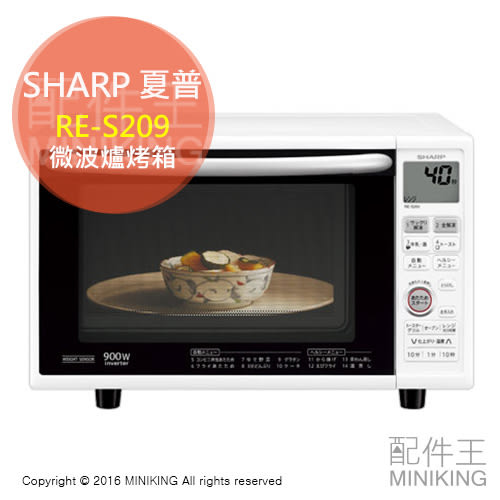 【配件王】日本代購 SHARP 夏普 RE-S209 微波爐 烤箱 1段調理 自動菜單 全解凍 20L