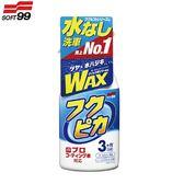 【旭益汽車百貨】SOFT99 免洗車噴蠟(升級版)