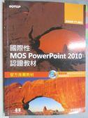 【書寶二手書T8/電腦_XES】國際性MOS Powerpoint 2010認證教材_李聿研究室