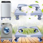 全自動洗衣機底座通用海爾小天鵝LG美的滾筒墊高移動萬向輪托架子YTL·皇者榮耀3C