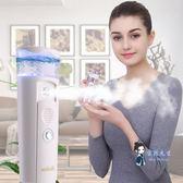 蒸臉器 面部保濕嫩膚智慧關機蒸臉器迷你臉部補水儀可充電納米噴霧超聲波 3色