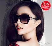 2020新款女士太陽鏡韓版防紫外線墨鏡復古長臉圓臉司機開車眼鏡【果果新品】