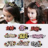 兒童髮夾頭飾寶寶髮卡韓國可愛夾子女童髮飾萌萌噠公主幼小童超仙 至簡元素