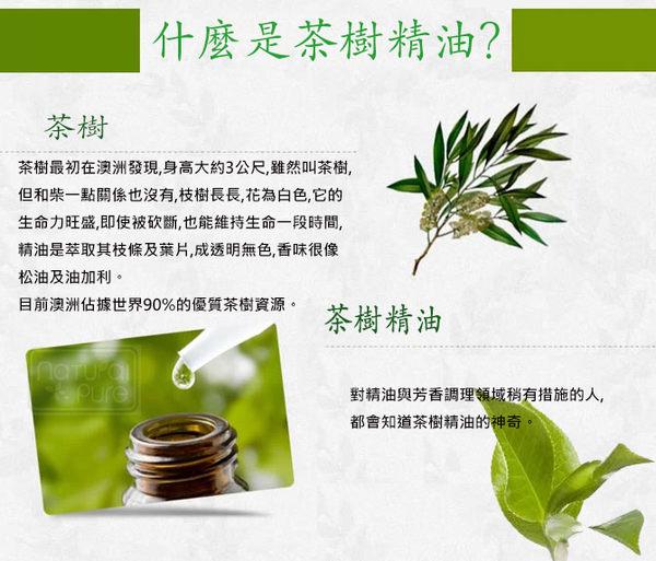 星期四農莊潔顏慕斯+茶樹精油(25ml)【台安藥妝】