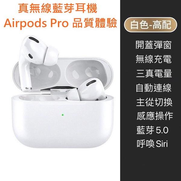 AirPods Pro 原廠品質體驗 真無線藍牙耳機 兼容 iOS 和 Android 藍牙耳機 V5.0 版 iPhone12 iPhone11 Note10 S21+