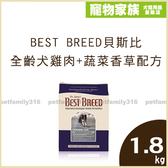 寵物家族-BEST BREED貝斯比 全齡犬雞肉+蔬菜香草配方1.8kg
