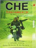 【書寶二手書T1/翻譯小說_KIO】革命前夕的摩托車之旅_切.格瓦拉
