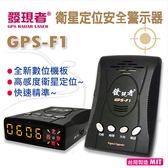 【發現者】GPS-F1 高感度測速器