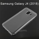 超薄透明軟殼 [透明] Samsung Galaxy J4 (5.5吋)