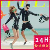 梨卡★現貨 - 情侶款[男+女]拼接長袖外套防曬三件式+男款長袖外套二件式衝浪衣潛水服CR362-2