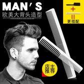 髮廊男士專業美髮梳專業理髮梳防靜電薄款剪髮造型梳子油頭背頭 露露日記
