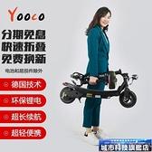 電動滑板 鋰電池電動滑板車成人上班小型折疊便攜兩輪代步迷你電動車電瓶車 DF城市科技