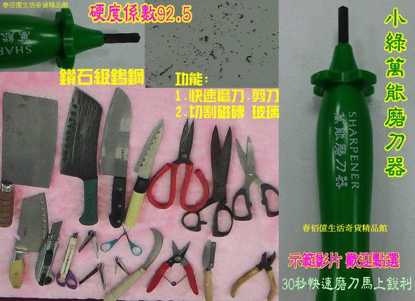 《派樂》便利攜帶型鑽石鋼金鋼小綠磨刀器(1入)/台灣製/鑽石級硬度92.5