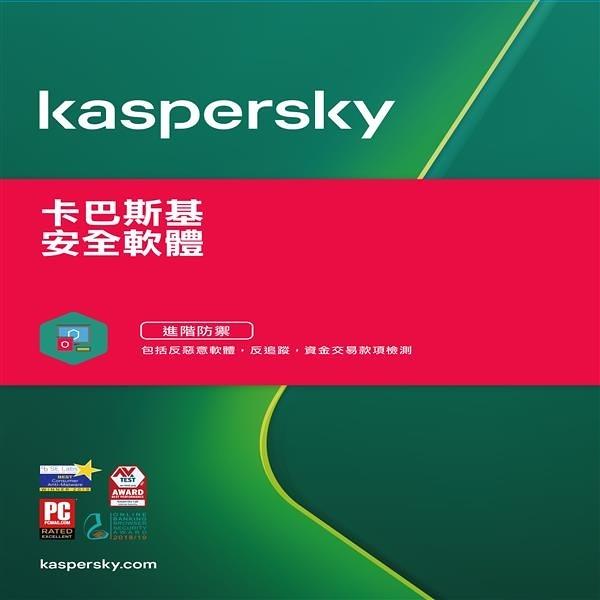 【綠蔭-免運】卡巴斯基 安全軟體2021 (3台裝置/1年授權)