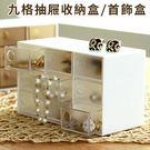 九格抽屜透明收納盒-大容量多格層透明萬用可水洗化妝品收納盒 化妝盒 雜物盒【AN SHOP】
