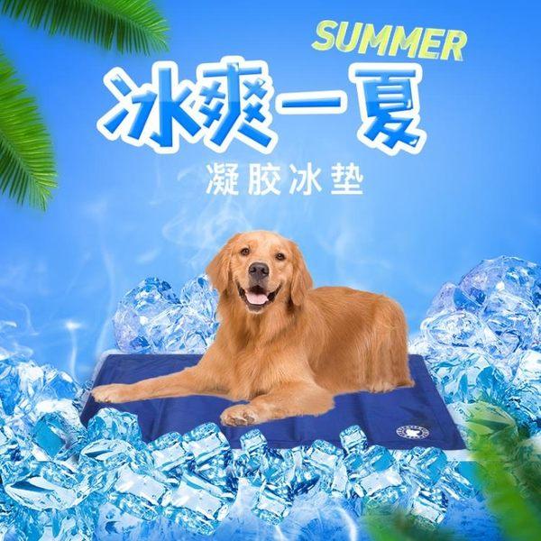 狗窩冰墊夏季寵物狗狗墊子涼席涼墊防水耐咬泰迪狗涼席床墊