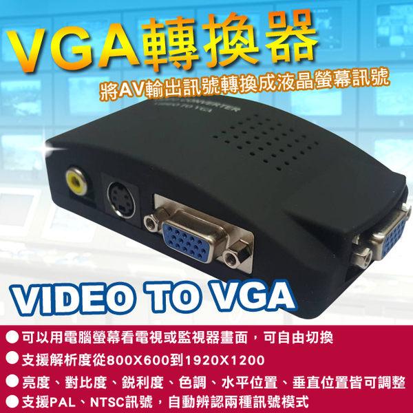 監視器周邊 KINGNET AV轉VGA訊號轉換 雙功能 DVR主機/監視器轉接到LCD電腦液晶螢幕 監視器材攝影機