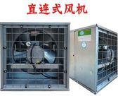 工業風扇    負壓風機900型靜音大型排氣扇網吧工廠養殖通風換氣扇  igo 瑪麗蘇