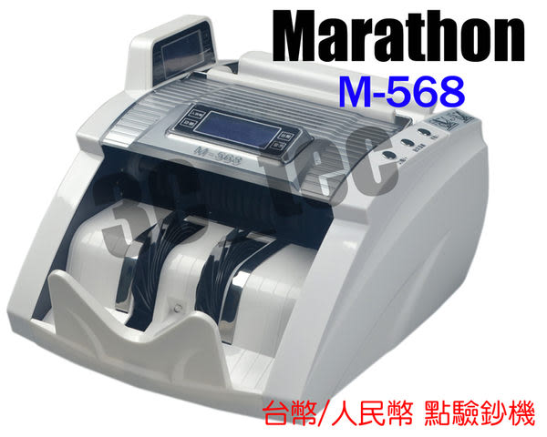 馬拉松 Marathon M-568 M568 兩國 點驗鈔機 點鈔機 (台幣 人民幣)