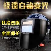電焊面罩 電焊面罩自動變光頭戴式防烤臉氬弧臉部頭盔焊工專用 霓裳細軟