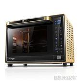 長帝 CRWF32PDT烤箱家用 烘焙多功能智慧蛋糕電烤箱大容量 YDL