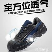 安全鞋 勞保鞋男夏季透氣防臭休閒工作鞋鋼包頭防砸防刺穿輕便工地安全鞋 雙11