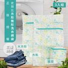 史努比-洗衣網袋/洗衣袋/內衣袋(3入組)SNOOPY【網狐家居】