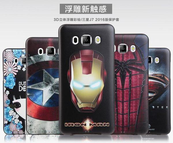 【SZ22】YY 三星 (J7 2016) 手機殼 3D客製黑邊浮雕 samsung J7 (2016) 手機殼 軟殼