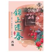 錦上逢春(卷五)完
