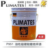 【漆寶】金絲猴│油性超硬耐磨地坪漆P-951(5加侖裝)